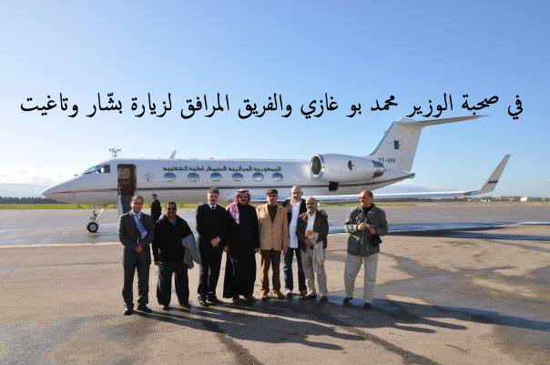 في صحبة الوزير محمد بو غازي والفريق المرافق لزيارة بشّار وتاغيت