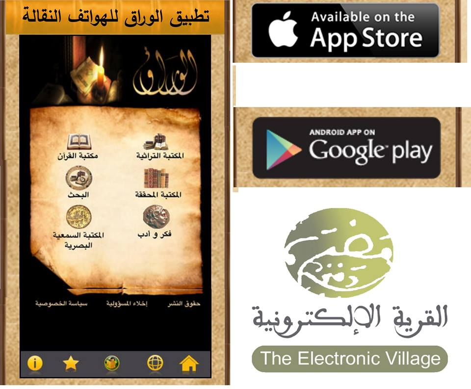 Electronic Village, His excellency mohammed ahmed khalifa al suwaidi, Arabic Poetry, Arabic Knowledge, arabic articles, astrology, science museum, art museum,goethe museum, alwaraq, arab poet, arabic poems, Arabic Books,Arabic Quiz, القرية الإلكترونية  , محمد أحمد خليفة السويدي  , محمد أحمد  السويدي ,  محمد    السويدي ,  محمد  سويدي , mohammed al suwaidi, mohammed al sowaidi,mohammed suwaidi, mohammed sowaidi, mohammad alsuwaidi, mohammad alsowaidi, mohammed ahmed alsuwaidi, محمد السويدي , محمد أحمد  السويدي , muhammed alsuwaidi,muhammed suwaidi