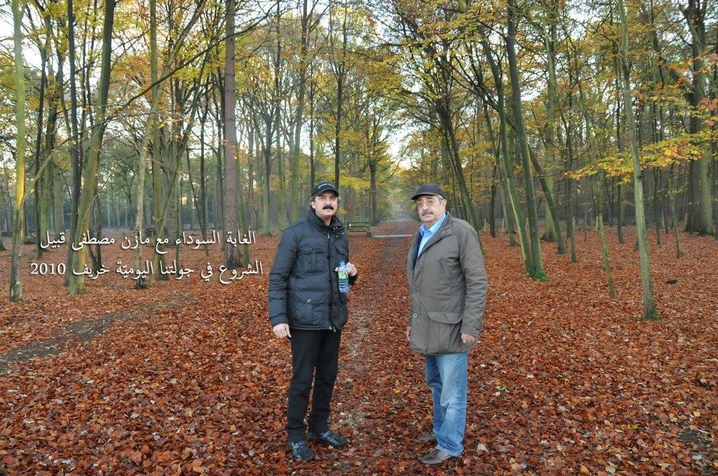 الغابة السوداء مع مازن مصطفى قبيل الشروع في جولتنا اليوميّة خريف 2010